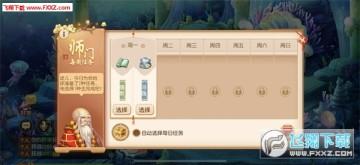 梦幻西游手游师门任务更新了什么?师门任务全面革新