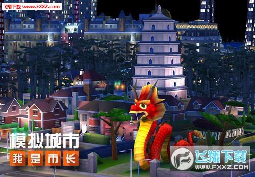 《模拟城市:我是市长》中国风建筑限时优惠活动开启