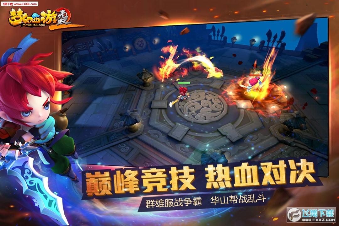 梦幻西游无双版1.3.45截图0