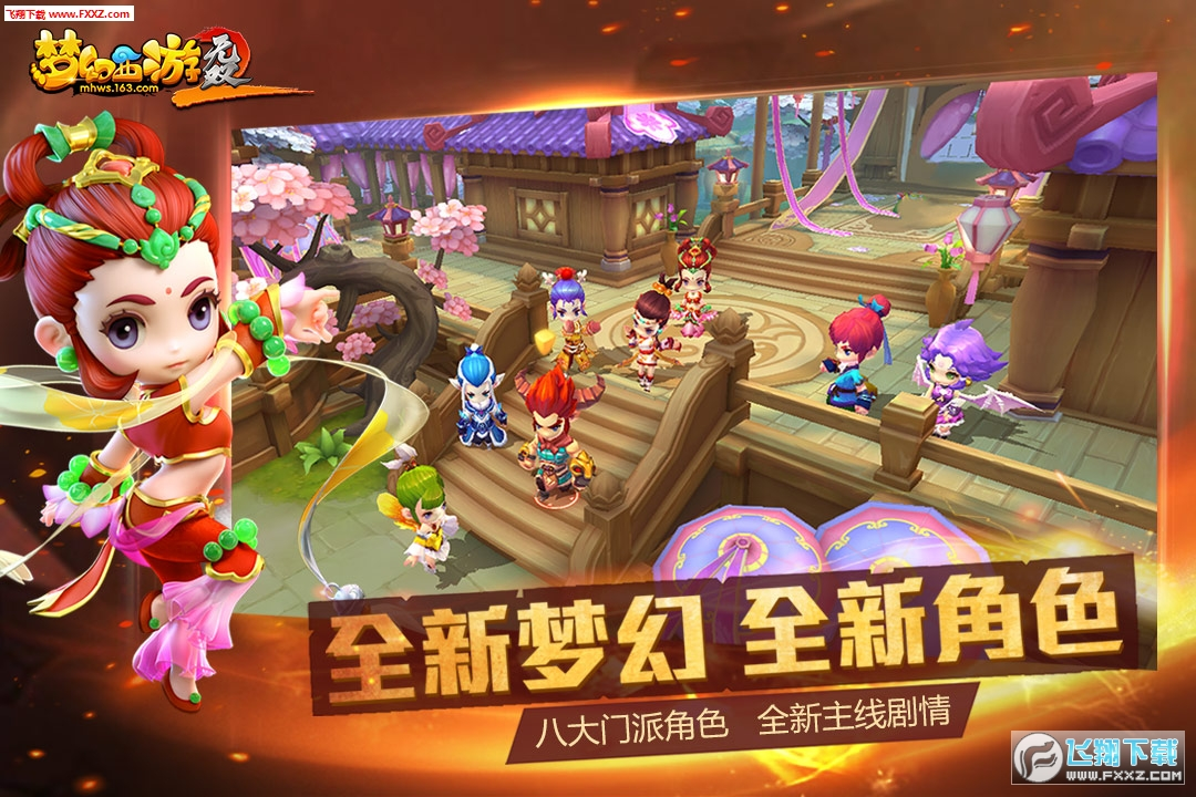 梦幻西游无双版1.3.45截图1