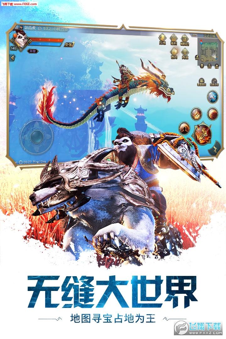 太极熊猫3:猎龙官方安卓版4.16.0截图1