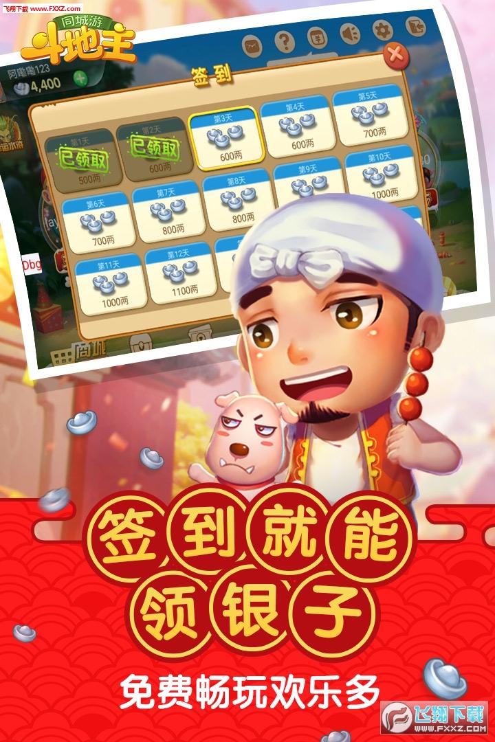 同城游斗地主360版10.10.20181019截图2
