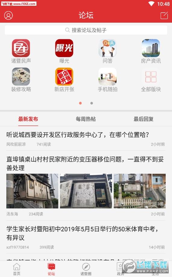 掌上诸暨app官方版4.0.6截图0