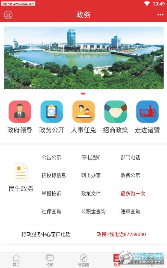 掌上诸暨app官方版4.0.6截图2