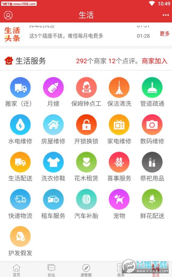 掌上诸暨app官方版4.0.6截图3