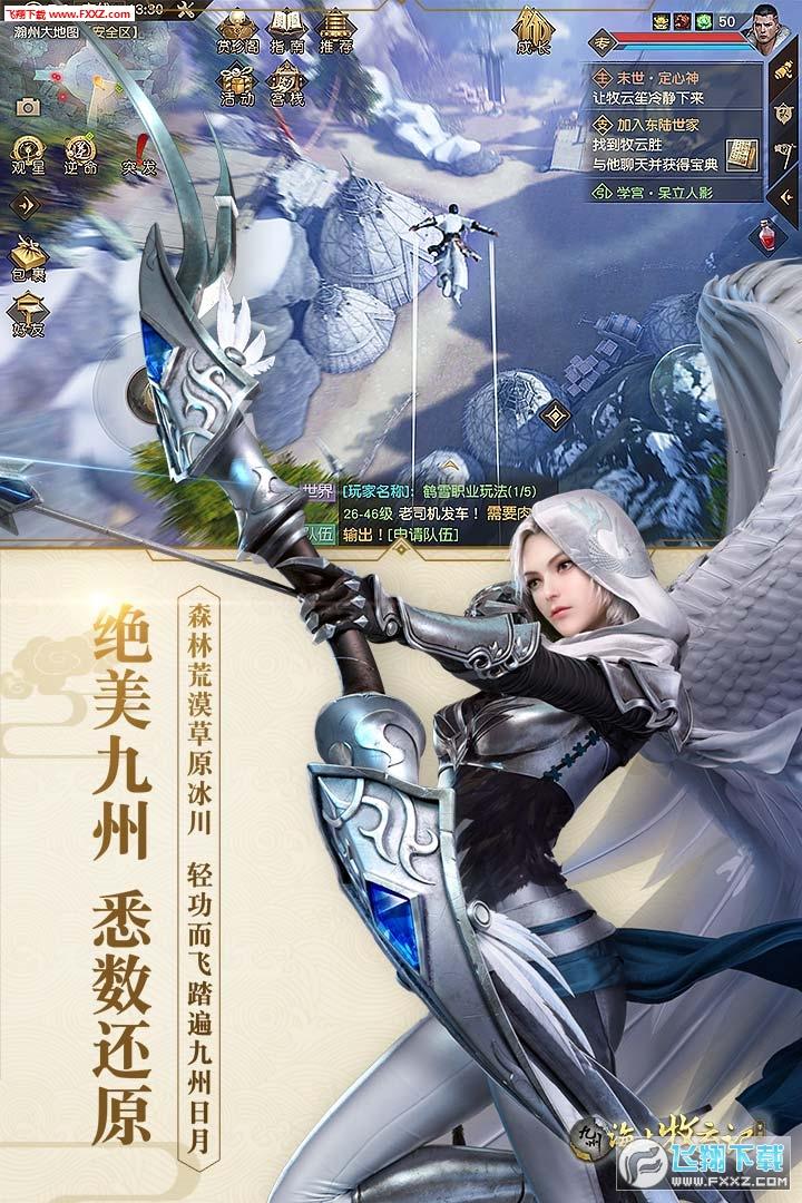 九州海上牧云记最新版2.0截图1