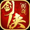剑侠传奇九游版本 1.1.7