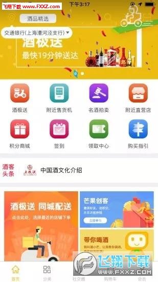 酒芒果app安卓版v1.0截图2