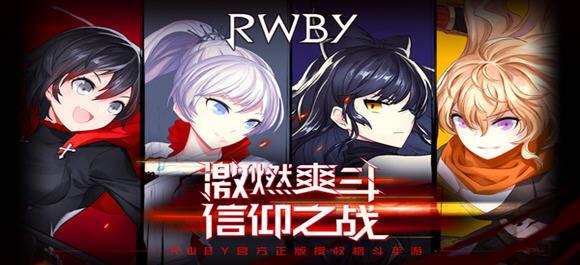 瑰雪黑阳RWBY官网_瑰雪黑阳测试版_瑰雪黑阳RWBY下载