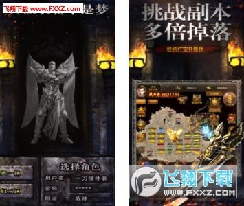 天王传奇手游v1.2.0截图0