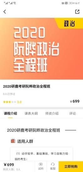 研鹿app官方版v0.0.7截图0