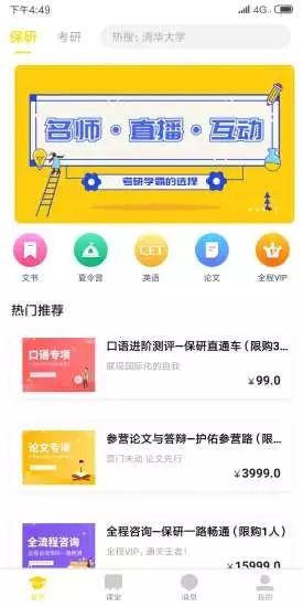 研鹿app官方版v0.0.7截图2