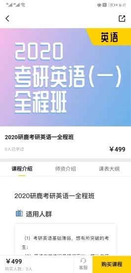 研鹿app官方版v0.0.7截图3