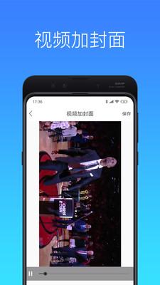 视频编辑宝app安卓版1.1截图0