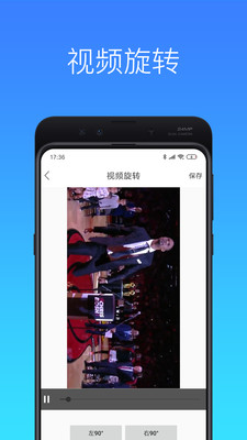 视频编辑宝app安卓版1.1截图1