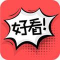 好看漫画app v1.0.2