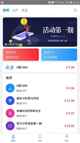 蜜小帮app手机版1.0截图0