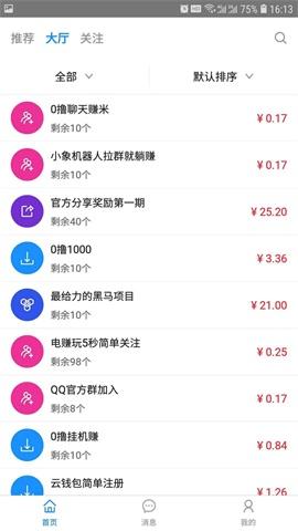 蜜小帮app手机版1.0截图1