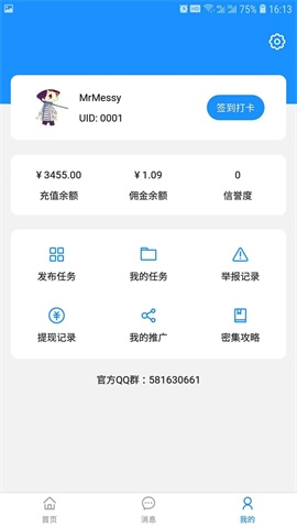 蜜小帮app手机版1.0截图2