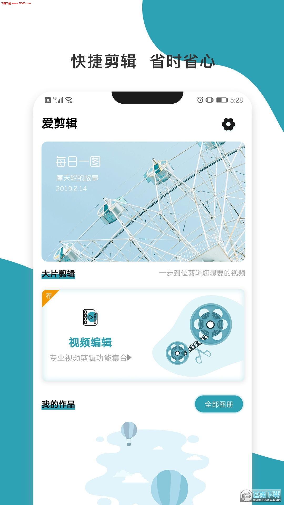暴风剪辑app官方版1.0.0截图1
