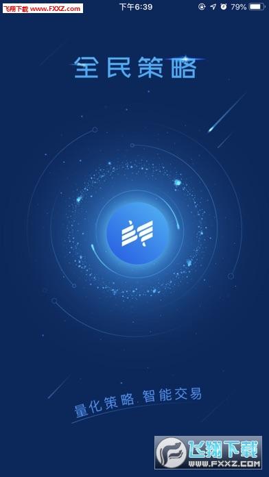 全民策略app安卓版v1.0.0截图1