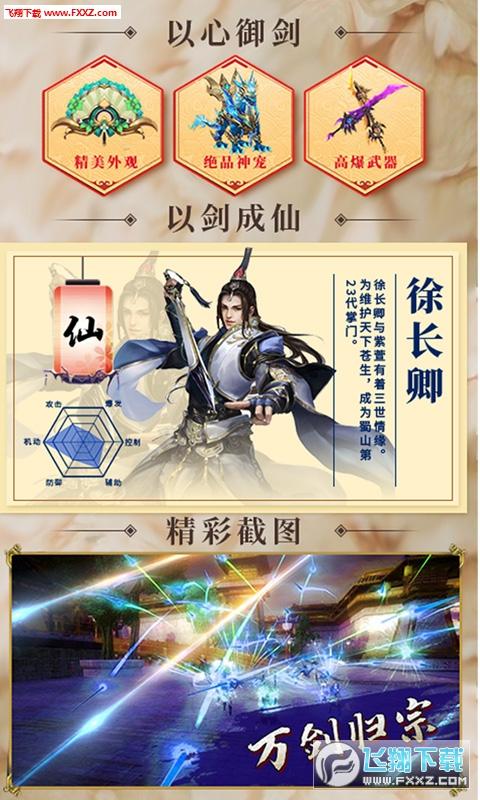 仙剑三之邪剑仙高V版v1.0截图0