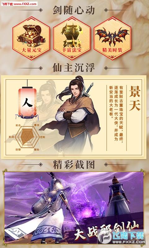 仙剑三之邪剑仙高V版v1.0截图2