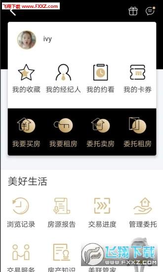 美联好房app安卓版v1.0.1截图0