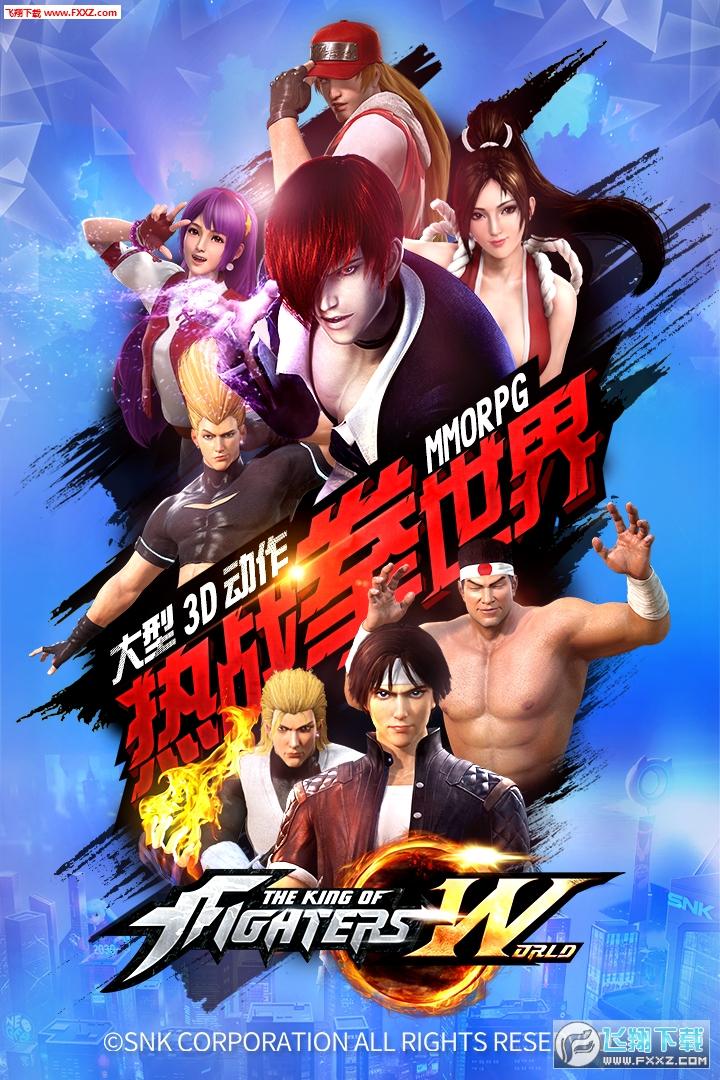 拳皇世界SNK官方手机版1.2.0截图0