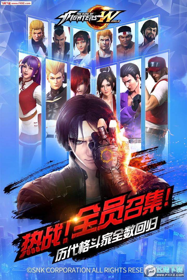 拳皇世界中国官网1.01.2.0截图1