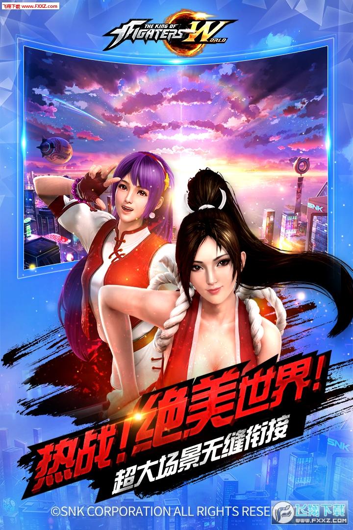拳皇世界中国官网1.01.2.0截图3