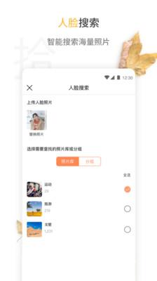 拾时相册app安卓版1.00.08截图1