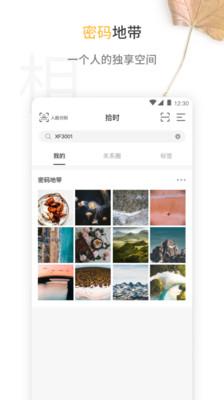 拾时相册app安卓版1.00.08截图2