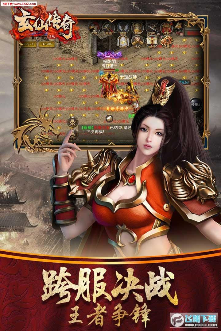 玄仙传奇安卓版1.0.1截图2
