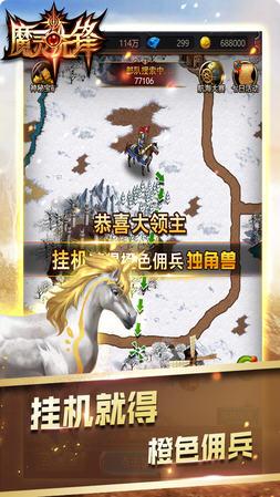 魔灵先锋安卓版1.0.2截图0