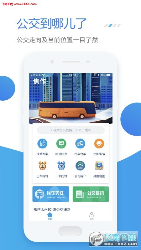 公交e行app安卓版1.1.1截图0