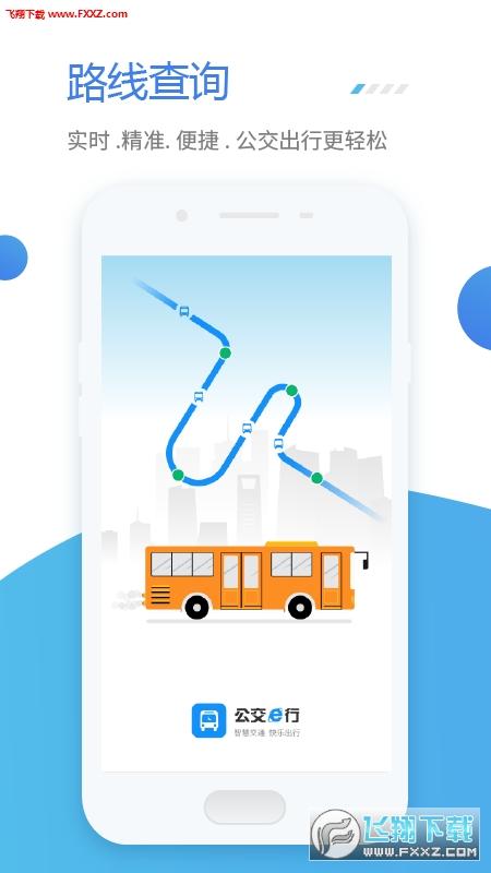 公交e行app安卓版1.1.1截图2