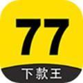 77下款王入口安卓版 1.0