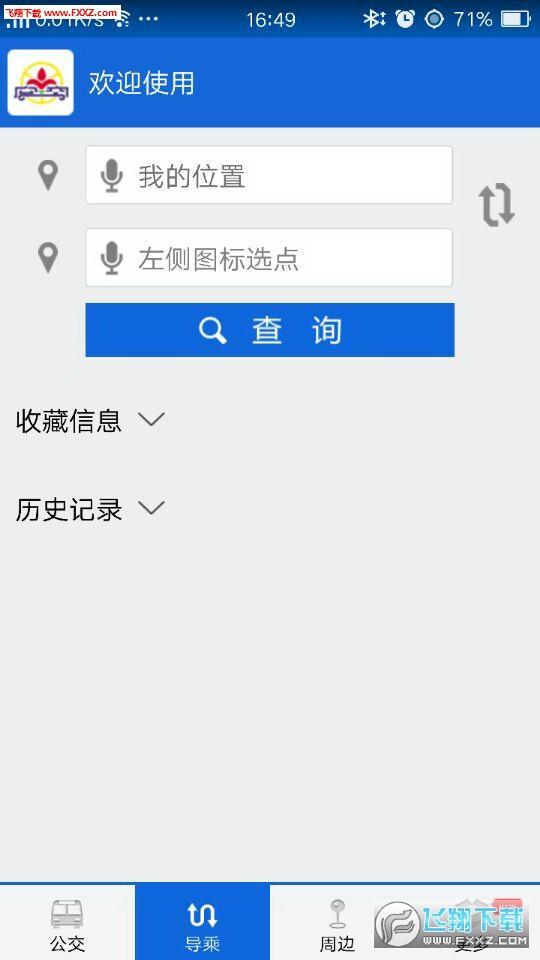 花城智慧公交app安卓版2.6截图1