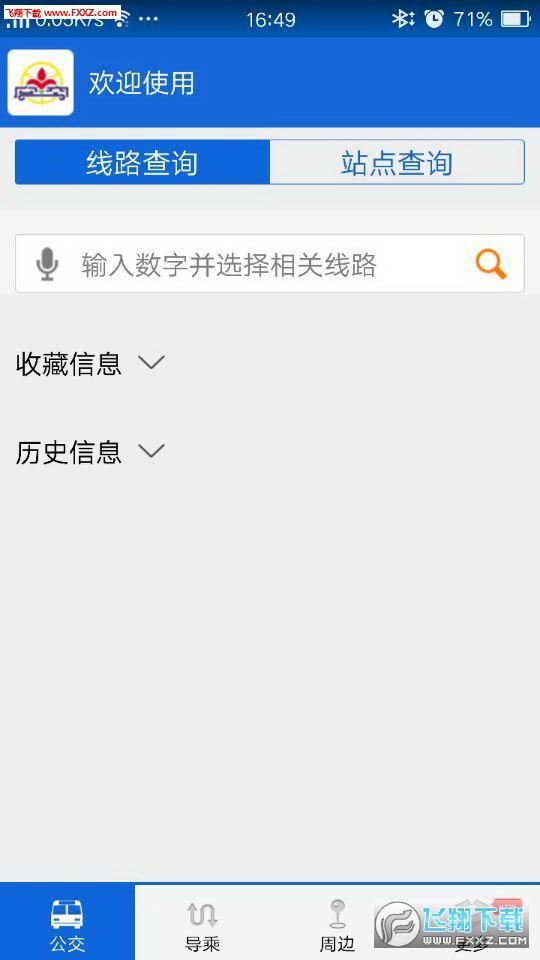 花城智慧公交app安卓版2.6截图2