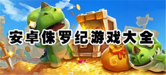 侏罗纪手游_侏罗纪手机游戏_侏罗纪游戏大全