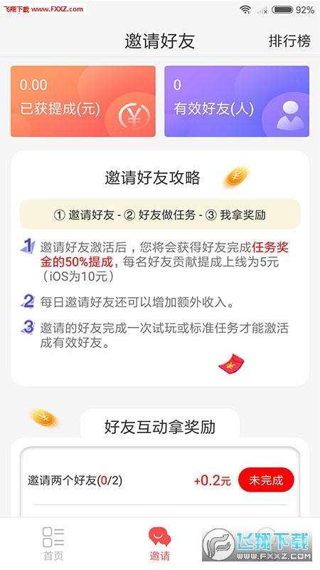 快乐试客appv2.7截图0
