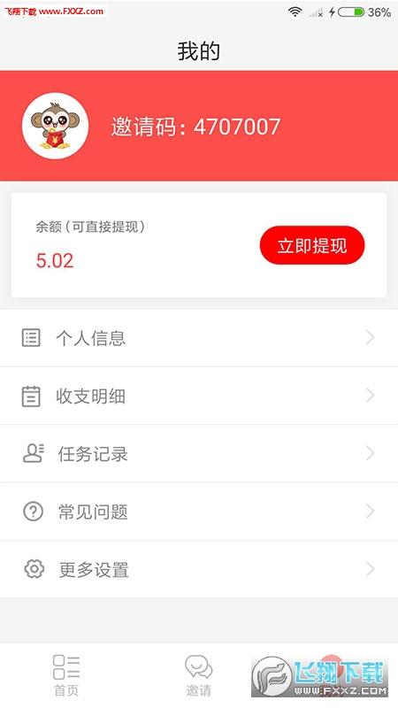 快乐试客appv2.7截图1