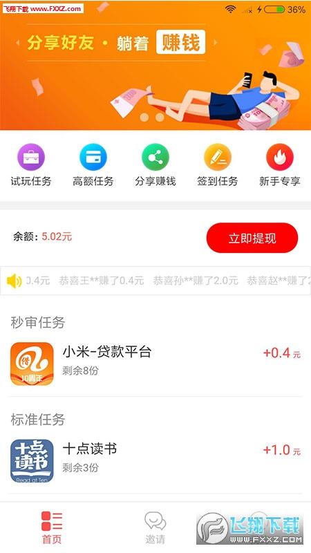 快乐试客appv2.7截图2