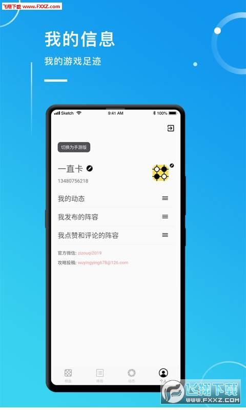 自走魔盒app安卓版1.0截图1