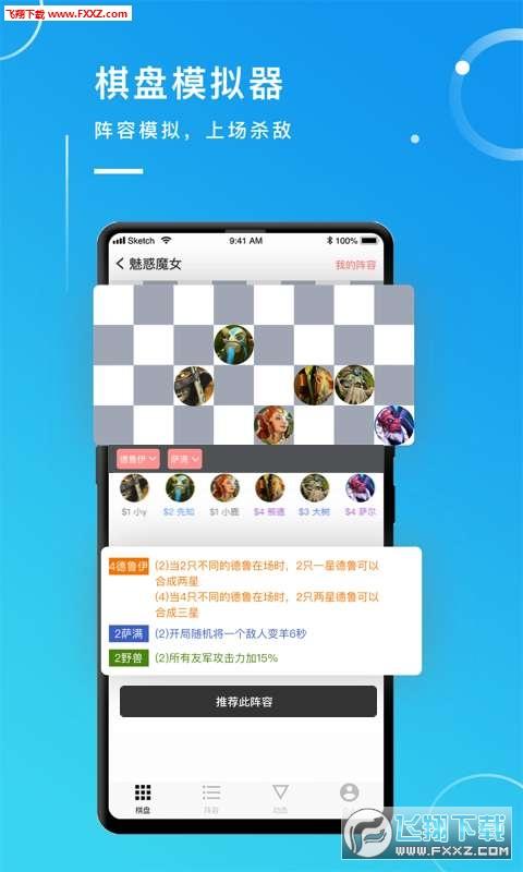 自走魔盒app安卓版1.0截图0