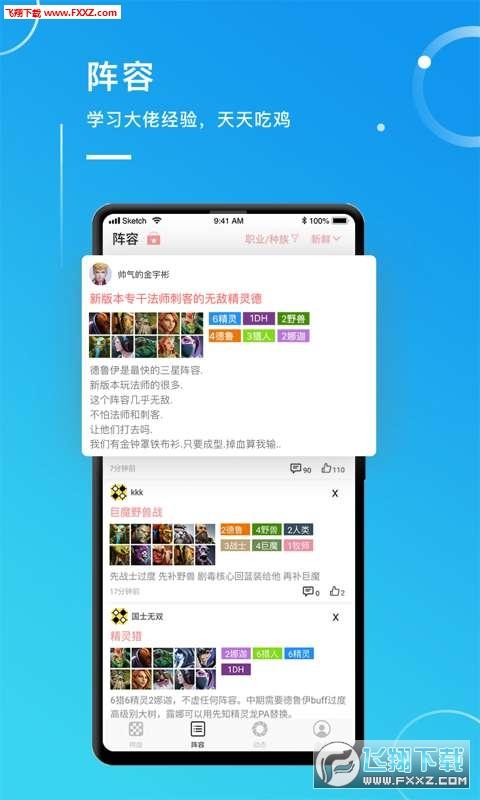自走魔盒app安卓版1.0截图2