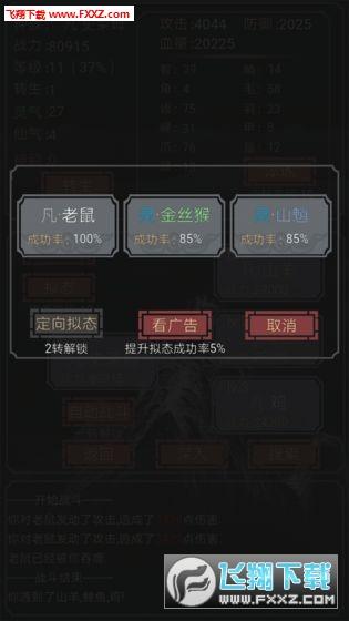 开局一只史莱姆游戏1.1截图0