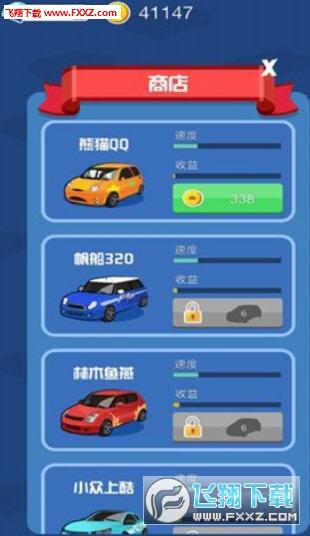 超跑大亨V1.0截图0