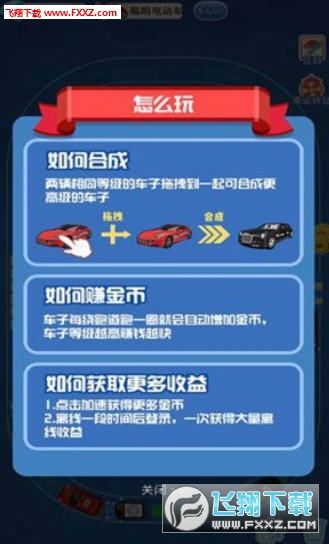 超跑大亨V1.0截图3